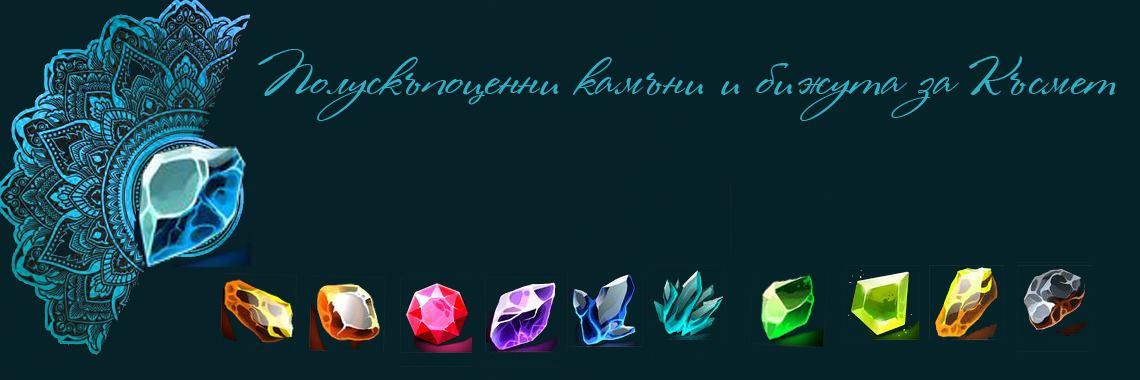 Изберете вашия камък
