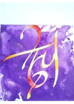 Талисман за богатство, любов и здраве - картина със сигил