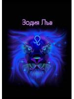 Подаръци и камъни за зодия Лъв