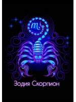 Подаръци и камъни за зодия Скорпион